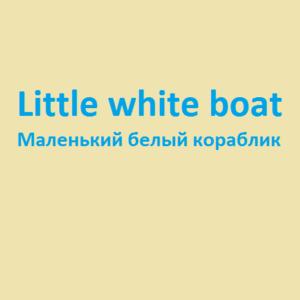 Маленький белый кораблик