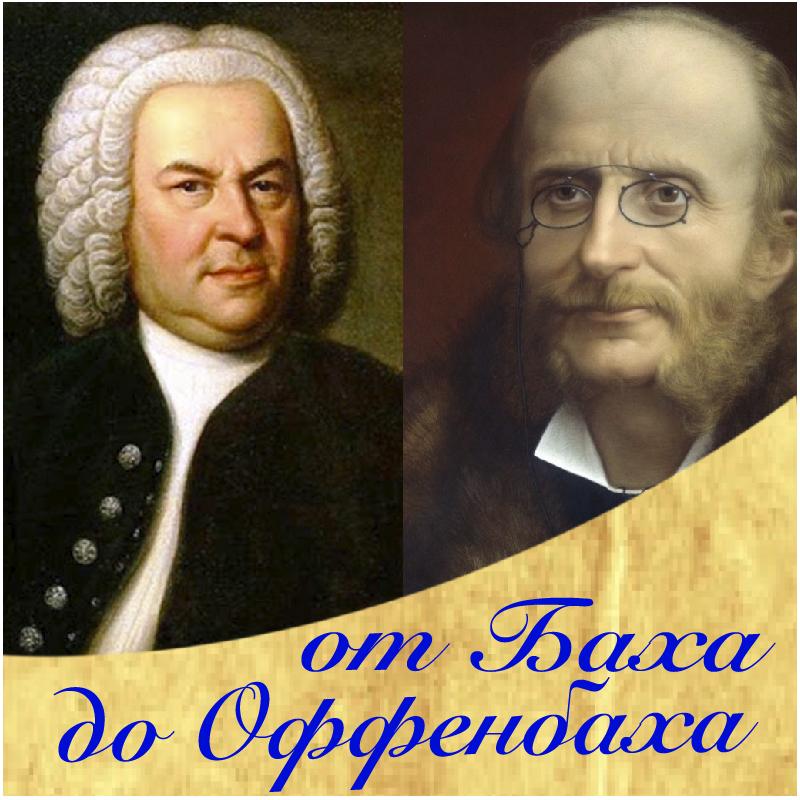 Легкая классическая музыка