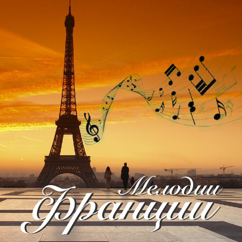 Мелодии Франции