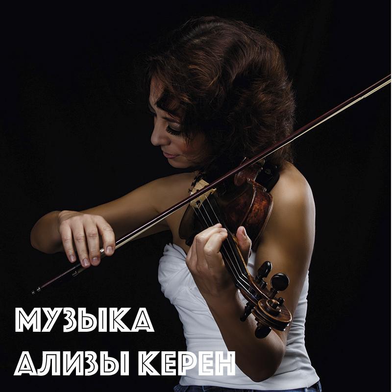 Музыка Ализы Керен