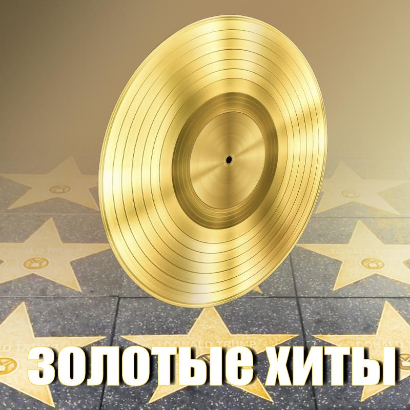 Золотые хиты легкой музыки