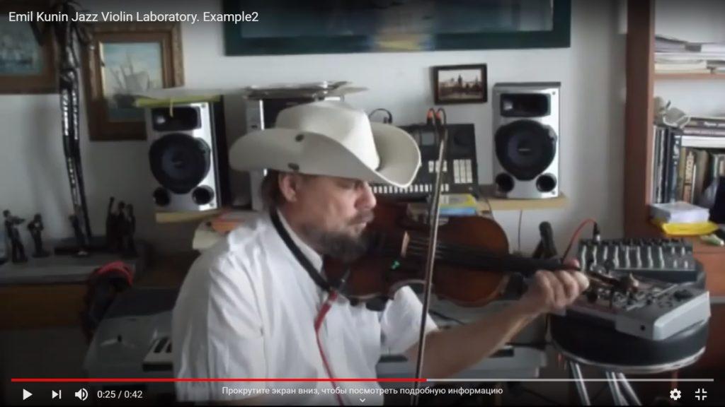 Эмиль Кунин импровизирует в стиле Граппелли