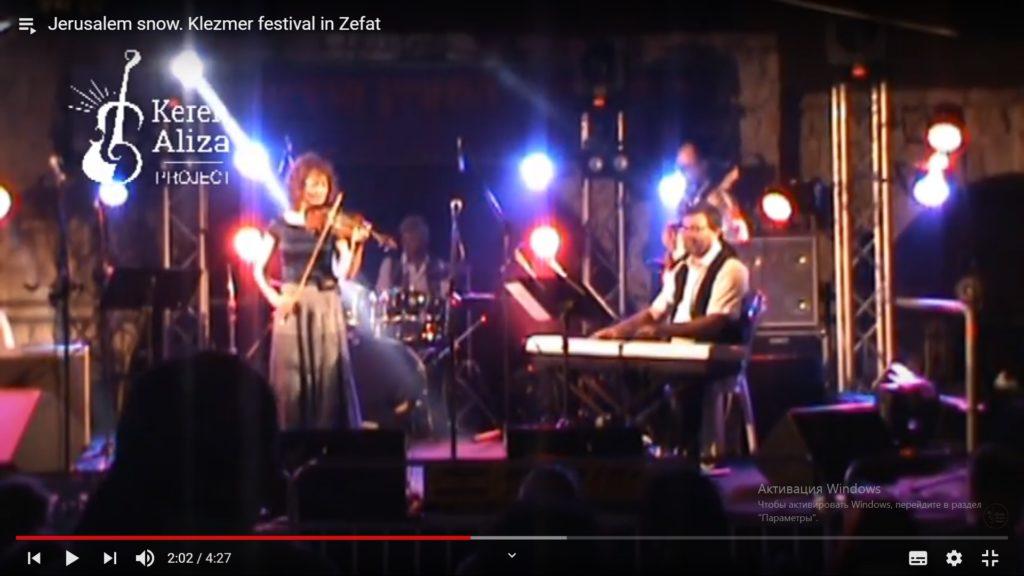Иерусалимский снег, еврейский джаз для скрипки